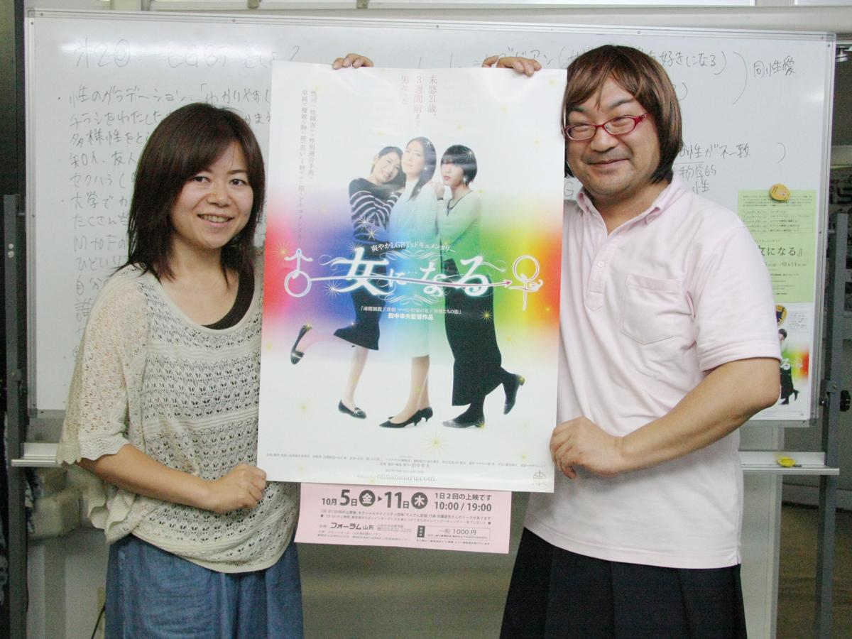 (左から)ぷらっとほーむ共同代表の松井愛さんと滝口克典さん)