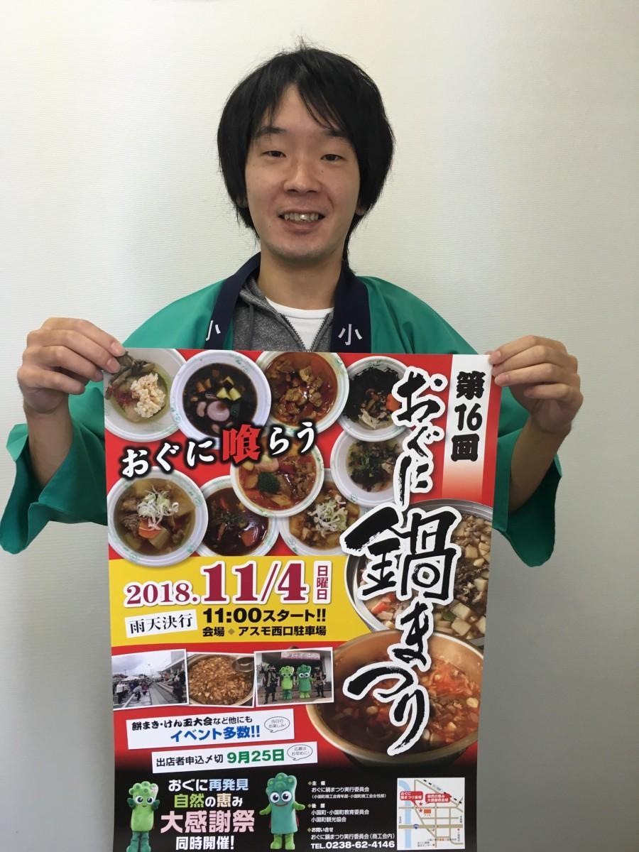 実行委員長の加藤信さん