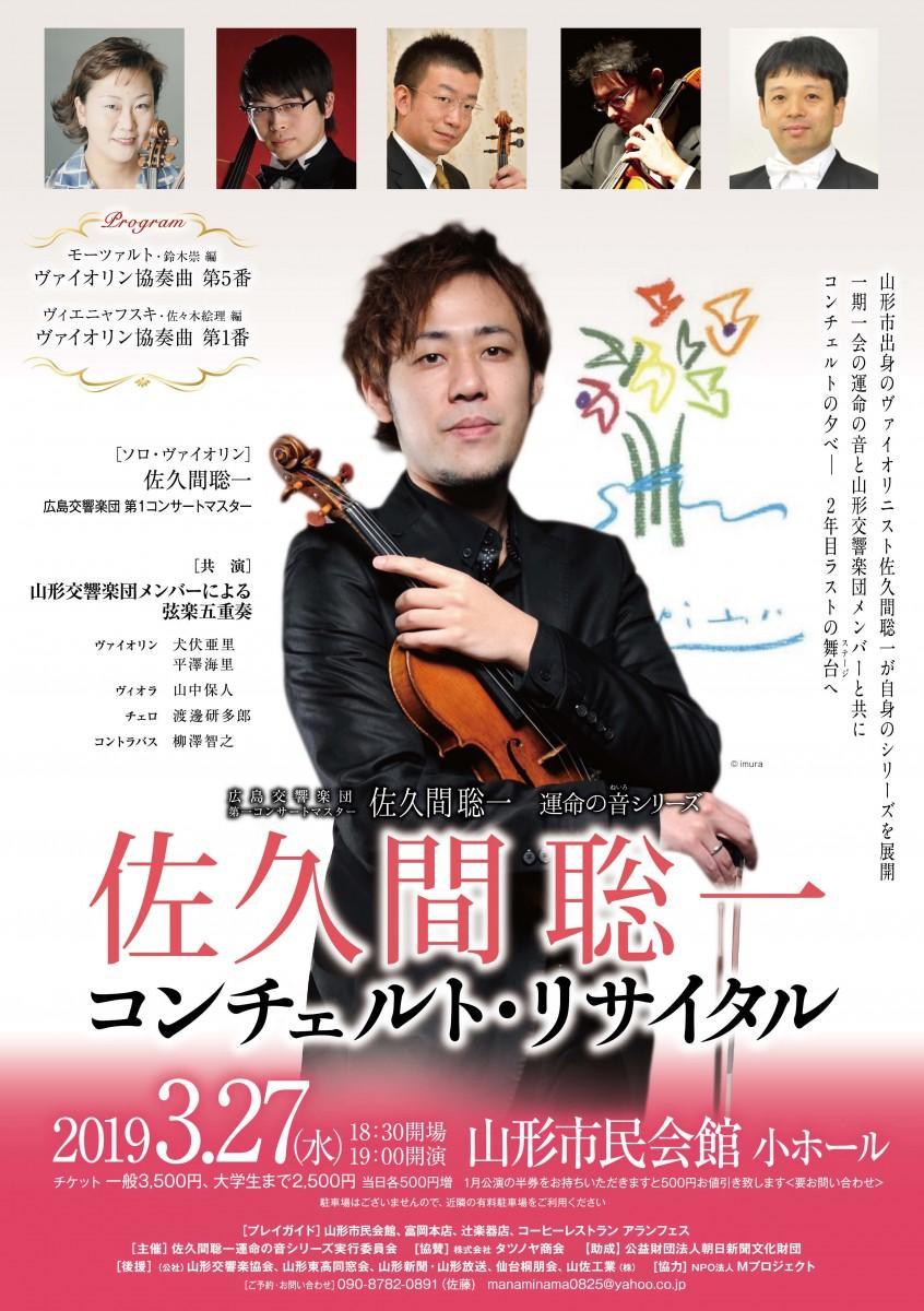公演のポスター