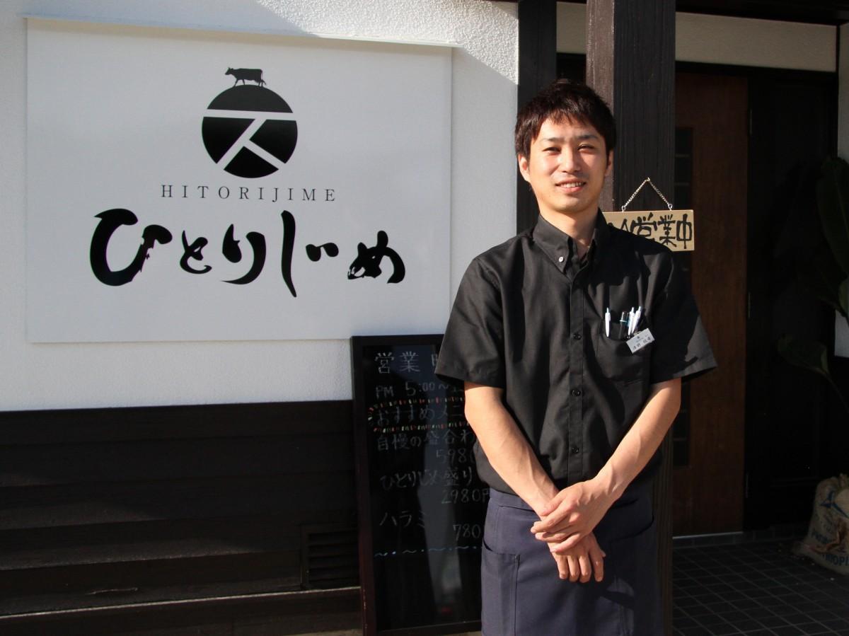 独選炭火焼肉「ひとりじめ」の店主・津野紘希さん