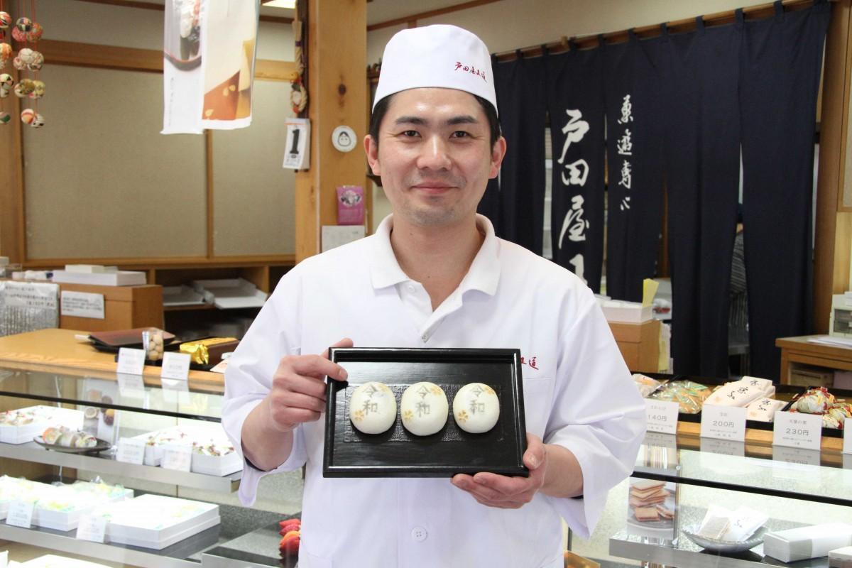 令和まんじゅうを持つ、菓遊専心 戸田屋正道の戸田健志さん
