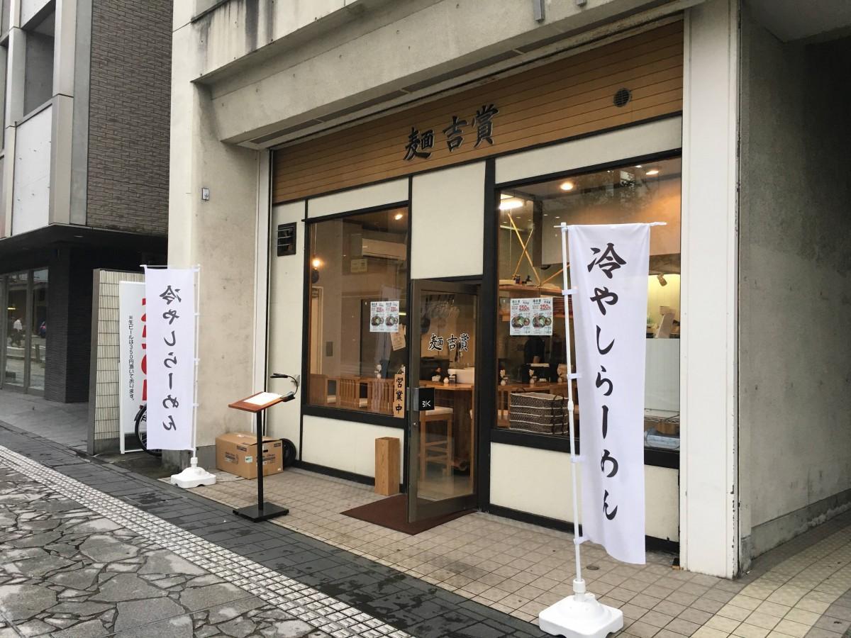 「鶏 吉賞」の外観