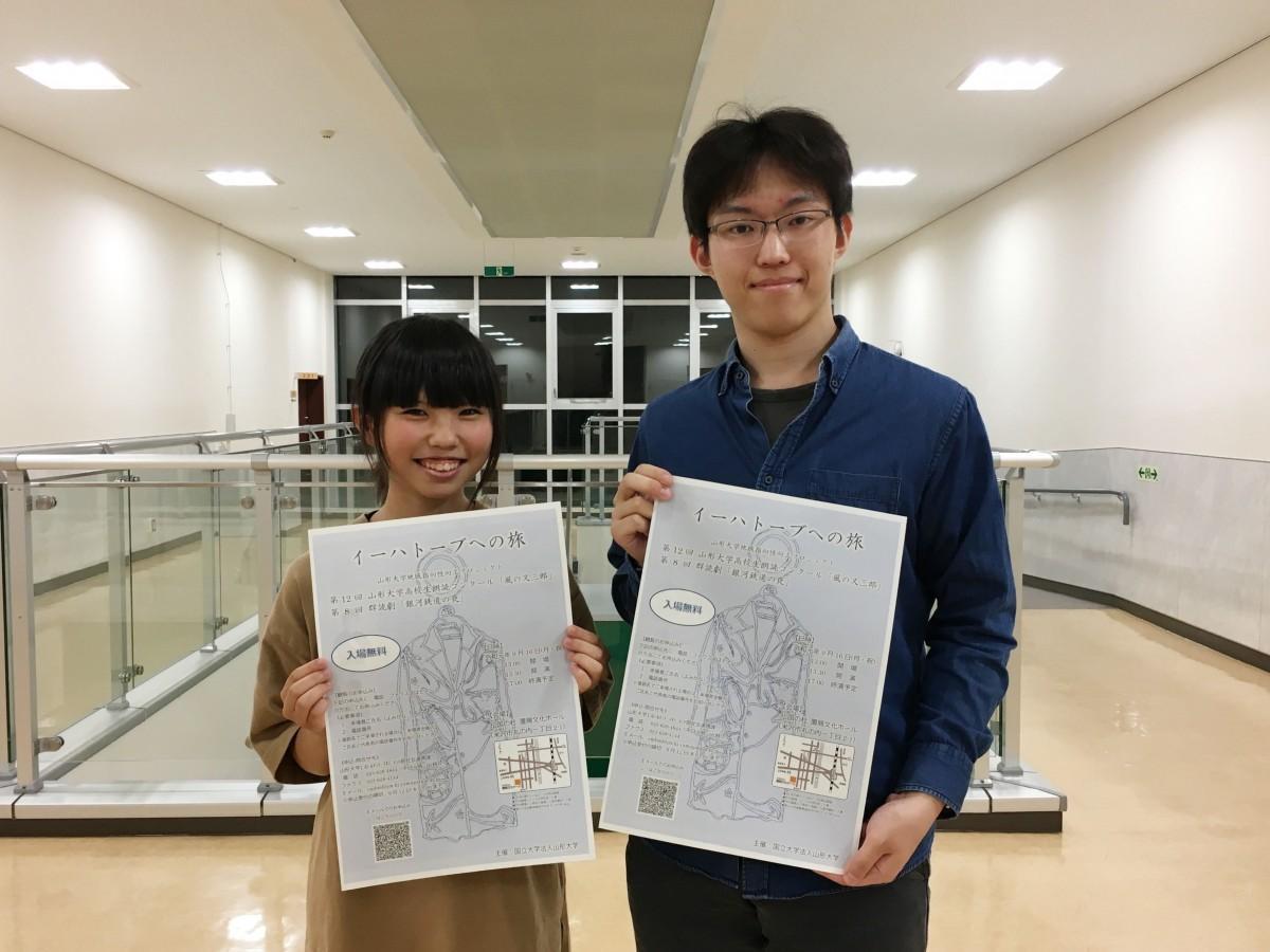 主催の山形大学学生の飯野真凜さんと、学生リーダーを務める加相嵩人さん