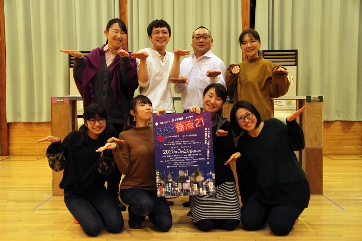 「弍十壱鶴堂」の第2回公演「BAR薔薇21」の出演者