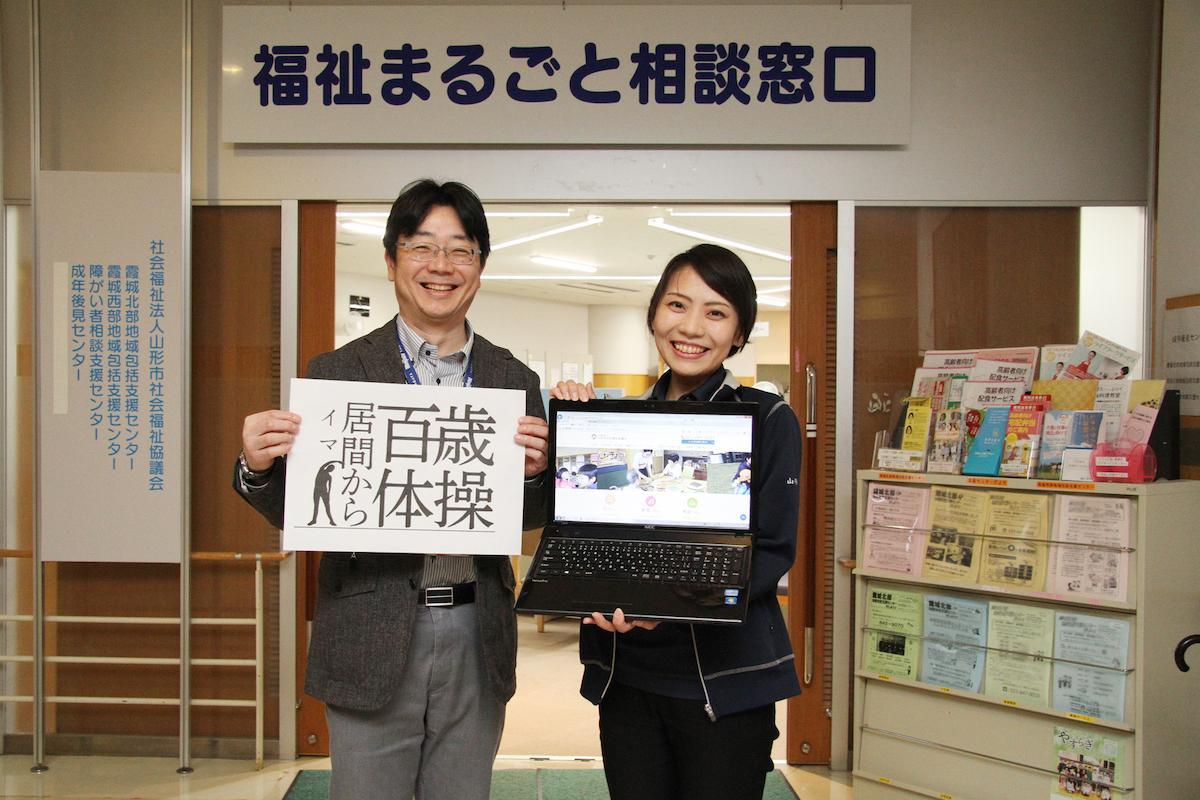 山形市社会福祉協議会の佐藤貴司事務局長と阿部友季子さん