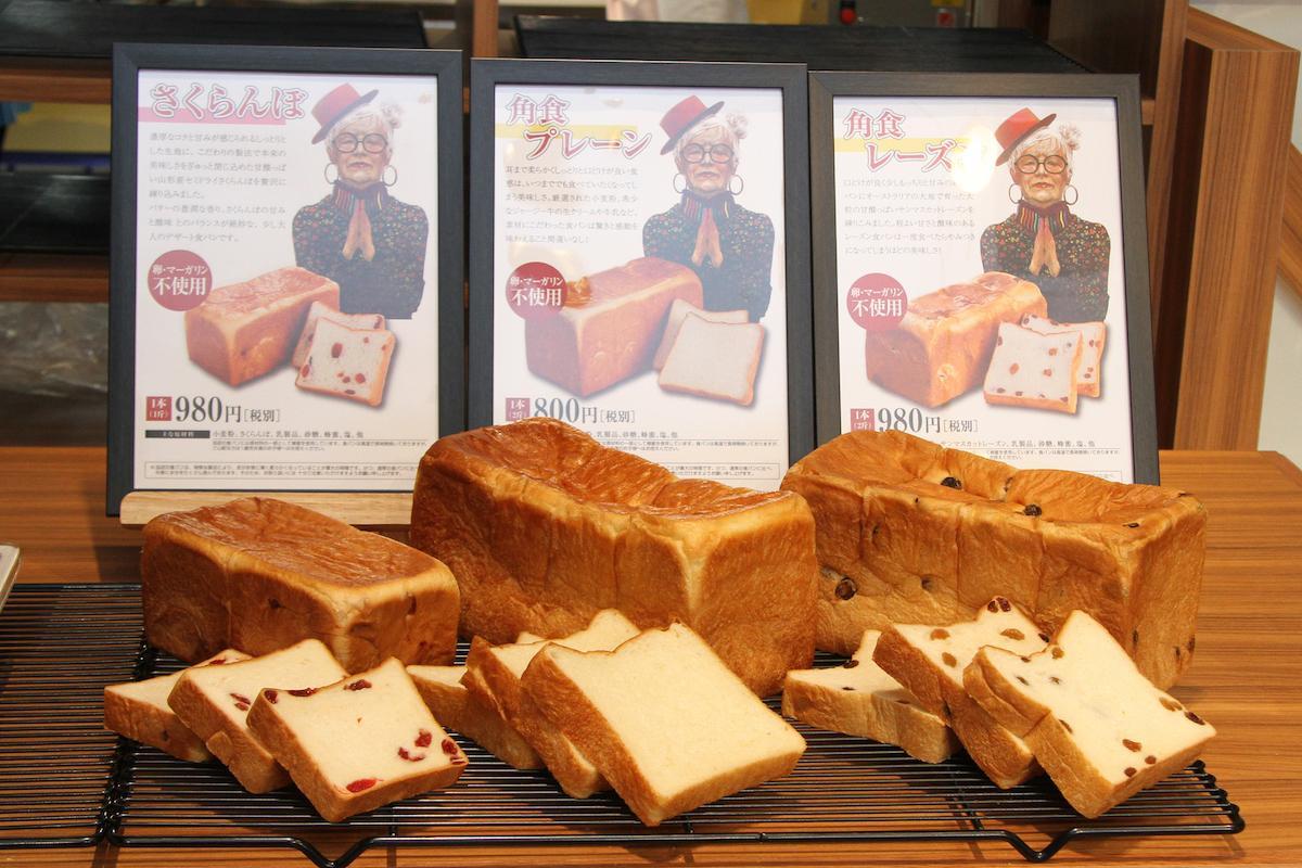 高級食パン専門店「許してちょんまげ」の食パン