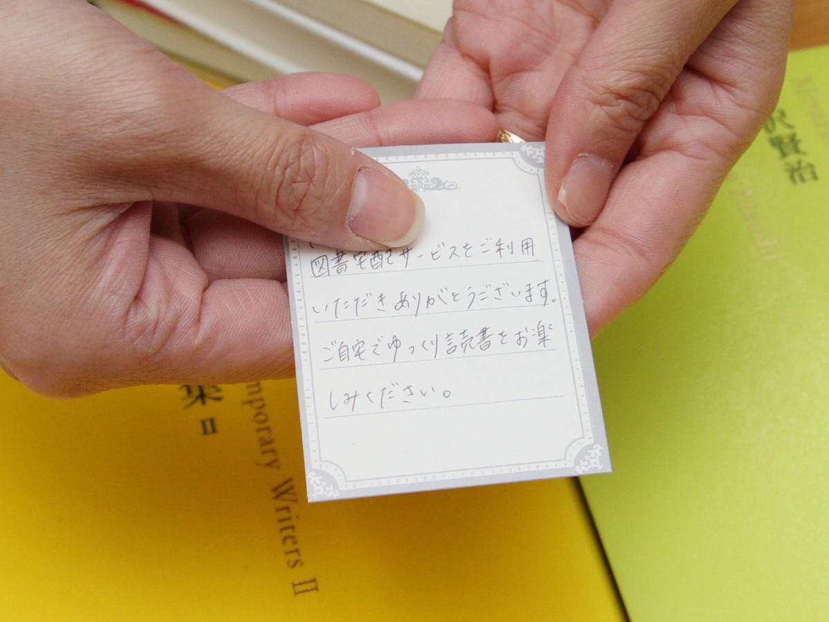 職員による手書きのメッセージ