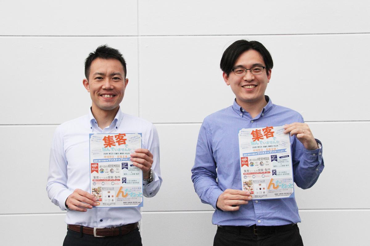地域支援プロジェクト「んだねっと」の代表・高橋勇貴さんと室岡庸司さん