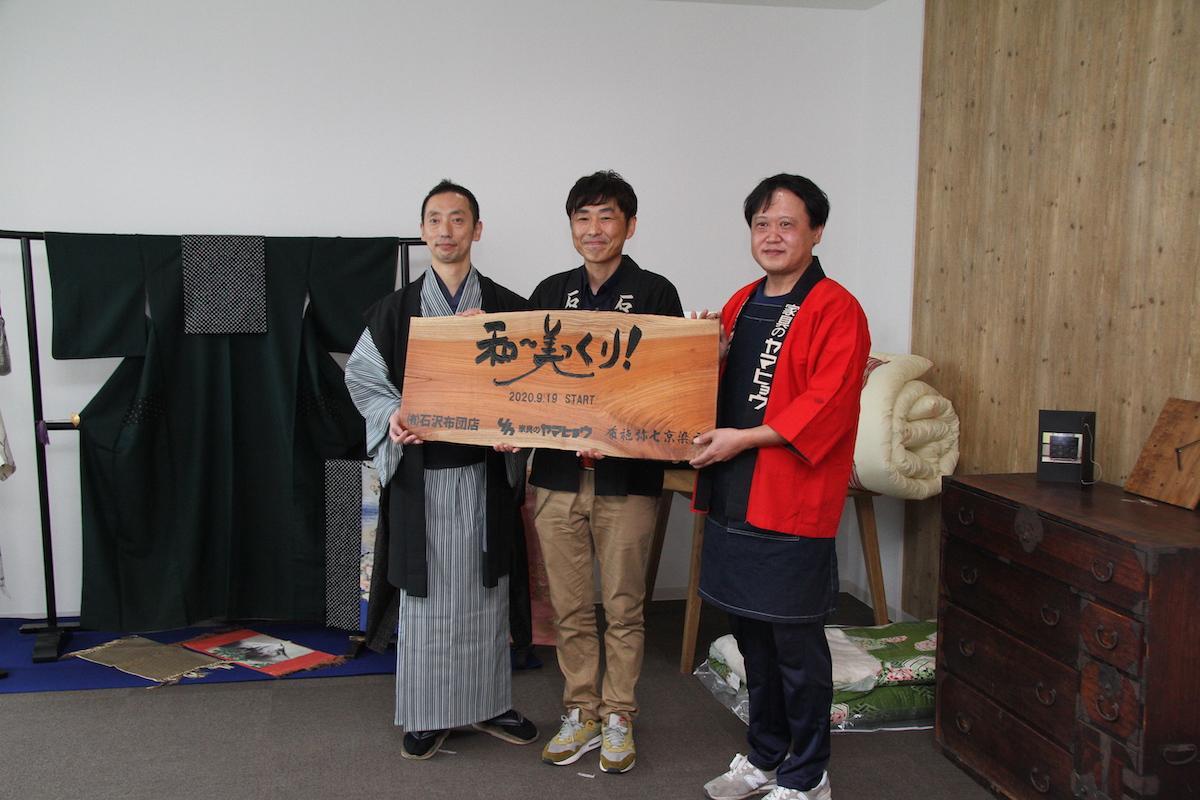 左から「布施弥七京染店」の布施将英専務、「石沢布団店」の石沢友啓社長、「家具のヤマヒョウ」の井上英俊社長