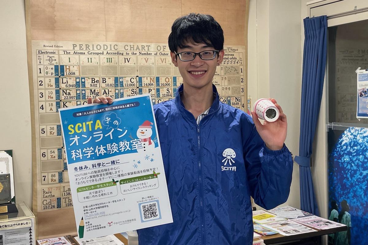 山形大学SCITAセンター学生スタッフ代表の藤本壽哉さん