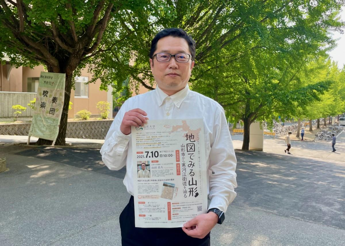 講師を務める山形大学の山田浩久教授