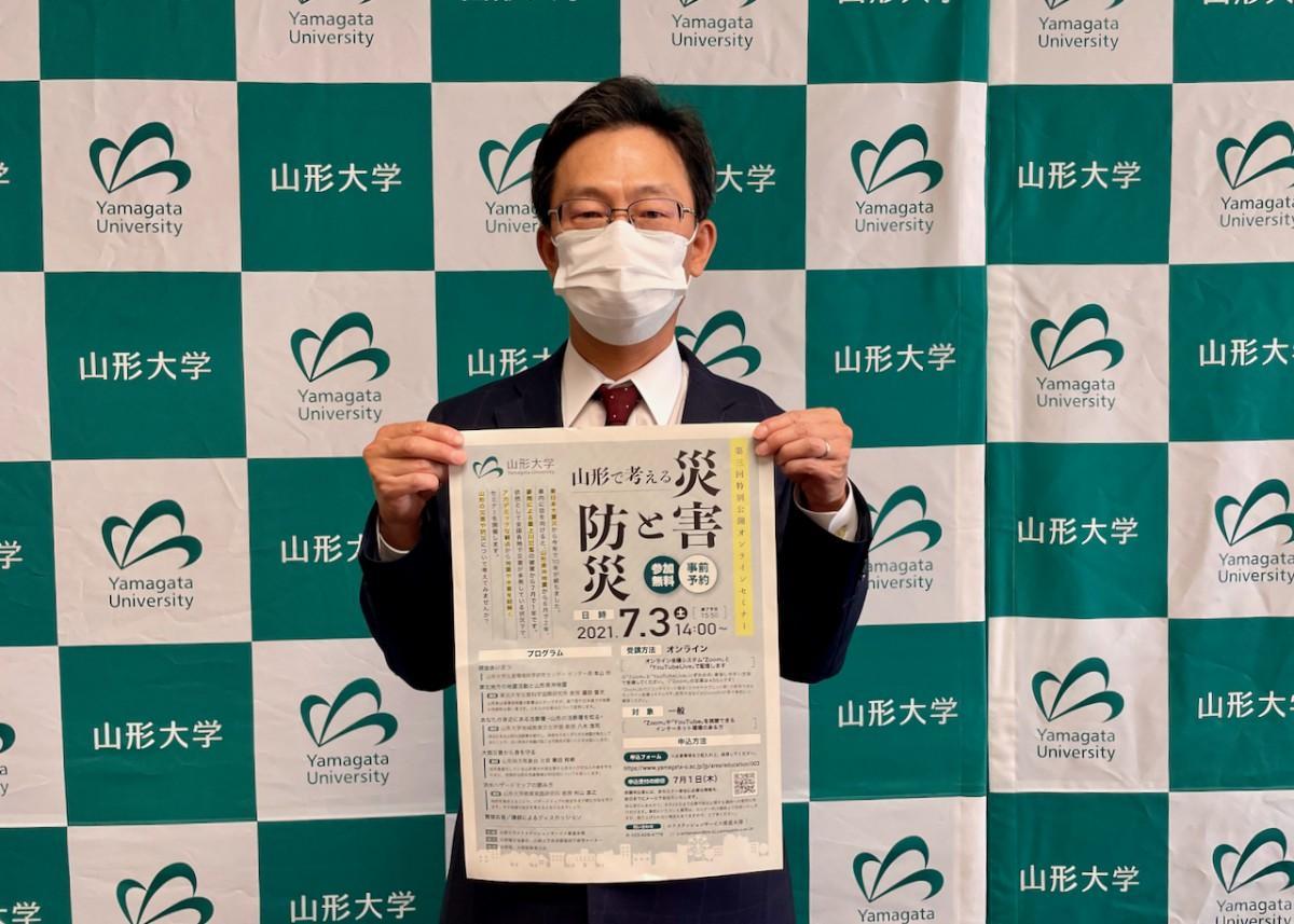 山形大学災害環境科学研究センター所長の本山功教授