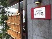 県庁近くに「宇津木の里」自家製食材を取り入れた和食店