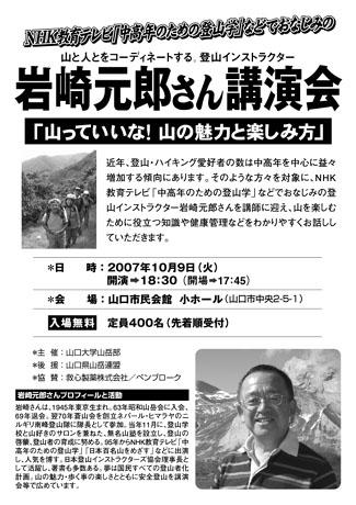 中高年登山者の間ではカリスマ的存在の岩崎元郎さんの講演会を開催