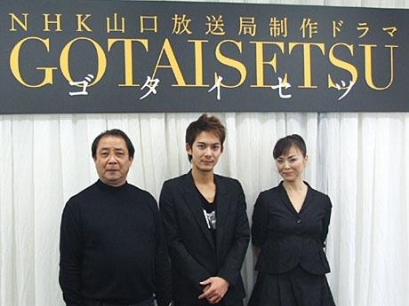NHK山口放送局で行われた「GOTAISETSU」の制作発表(写真=平泉成さん、柏原崇さん、松田美由紀さん)
