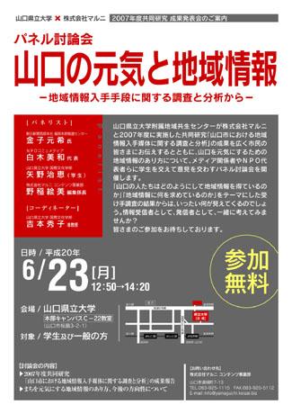 山口県立大学で行われるパネル討論会「山口の元気と地域情報」
