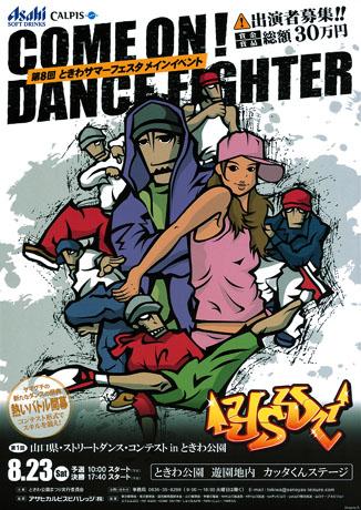 今年始めて開催される「山口県・ストリートダンス・コンテスト」