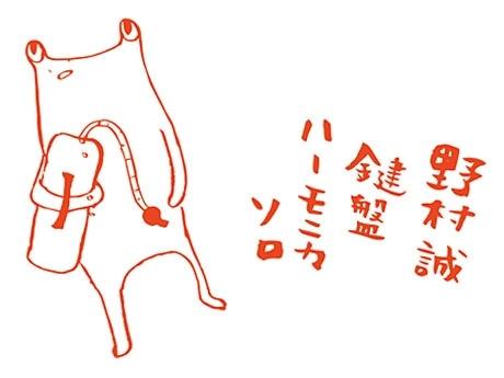 「野村チーム」のメンバーが描いたソロライブのフライヤー