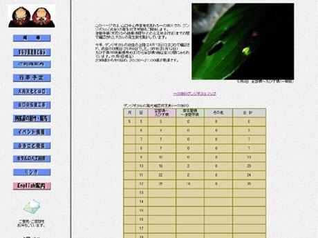 ホタルの発光数は岡田さんが一人でカウントしており、基本的に毎日更新するという