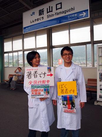 著者の黒岩将さん(写真右)と武田康臣さん(写真左)