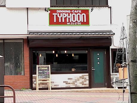 宇部にオープンしたダイニングカフェ「タイフーン」