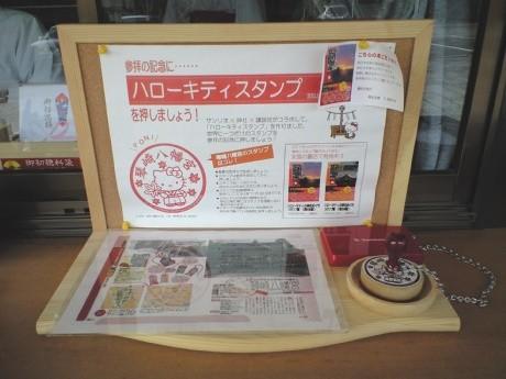 琴崎八幡宮の社務所に設置されている「ハローキティスタンプ」