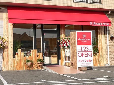 宇部・厚南にオープンした洋菓子店「パティシエ セーナ」