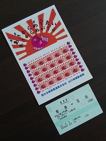 「あさ(厚狭)からめで(目出)たい」の記念台紙と乗車券