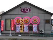 山口・平井に空揚げ専門店「諭吉屋」-本場中津の味を山口で提供