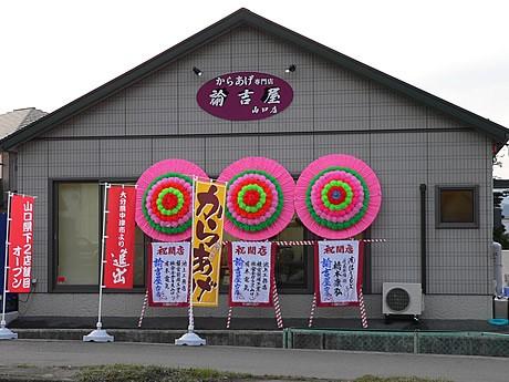 山口・平井にオープンした持ち帰り空揚げ専門店「諭吉屋 山口店」