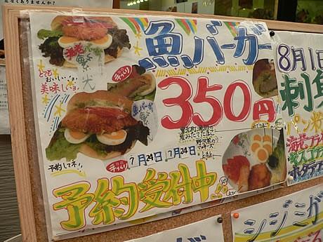 「魚バーガー」を告知する店頭POP