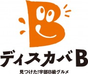 「B級グルメ大会・ディスカバB」のシンボルマーク