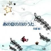 山陽小野田の豪雨災害、チャリティーCD発売へ-ツイッターがきっかけに