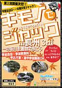 山口で京都発の着物イベント「キモノジャック」-着物で街を埋め尽くす