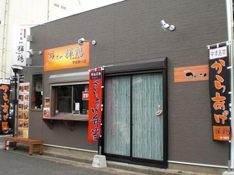 県内に初出店した空揚げ専門店「からあげ輝鶏(きっちょう)」