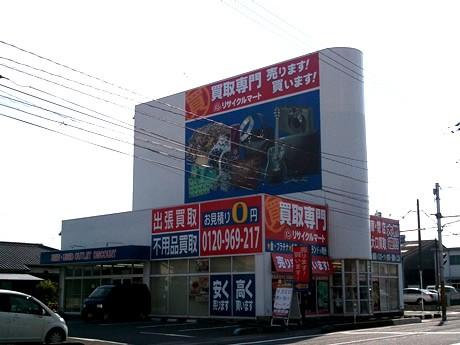 リサイクルマート宇部店