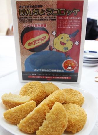 山口県の郷土料理とジャガイモを混ぜ合わせた「けんちょうコロッケ」