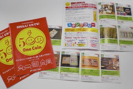 500円で利用できる商品・サービスを紹介する冊子「ワンコイン・パスポート」