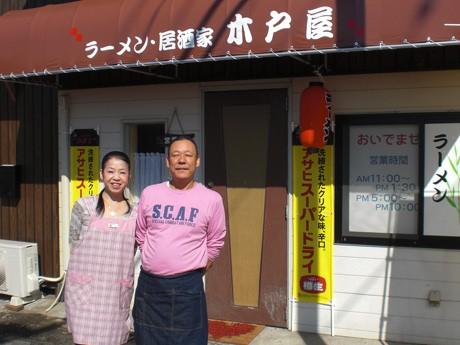 「ラーメン・居酒屋 木戸屋」を営む木戸保也さんと妻の美香さん