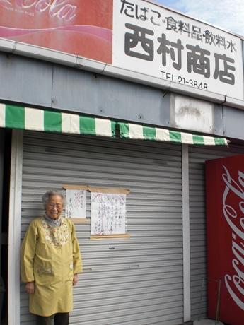 草江駅横「西村商店」の店主・西村キミさん
