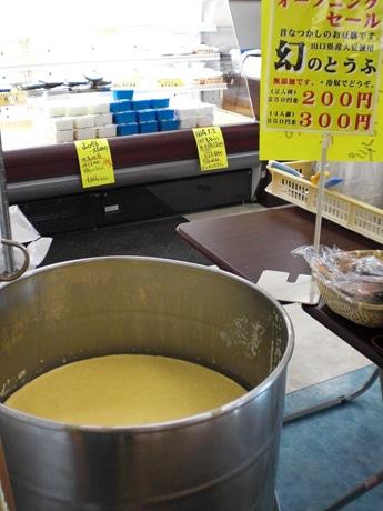 「幻の豆腐」は毎日オープンに合わせて出来立てを提供する