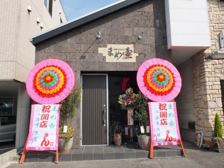 山口大学医学部附属病院近くにオープンした和風居酒屋「まめ壺」