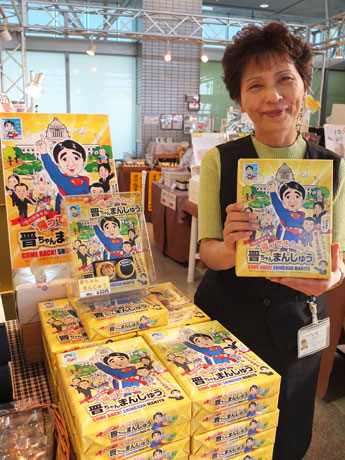 山口宇部空港で販売する「晋ちゃんまんじゅう」