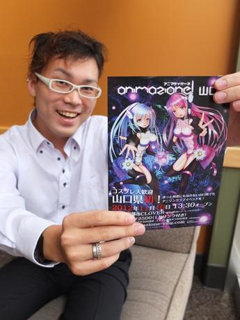 イベントを主催する「アニソンオタク」の村田さん