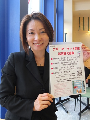 「楽しい時間を共有できれば」と実行委員会の和田さん