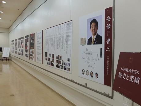 初代伊藤博文から現在の安倍晋三内閣総理大臣までを紹介