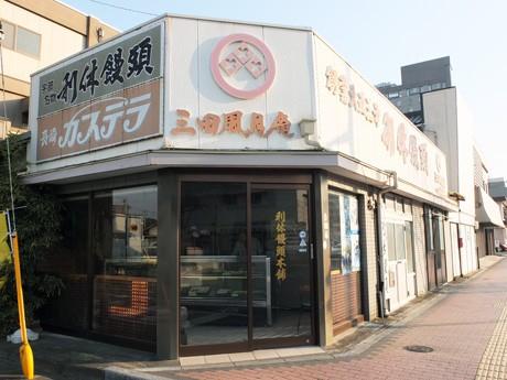 同所で61年間営業した「三田風月庵」