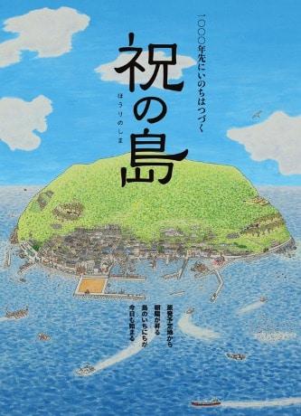 ドキュメンタリー映画「祝(ほうり)の島」