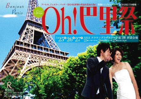 アパレルイベント「Oh!巴里(パリ)祭」