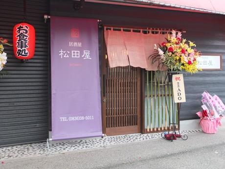 宇部記念病院横にオープンした居酒屋「松田屋」